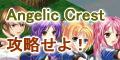 Angelic Crest 攻略せよ!