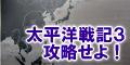 太平洋戦記3 攻略せよ!