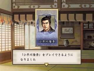 太閤立志伝5攻略